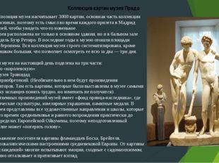 Коллекция картин музея Прадо Постоянная экспозиция музея насчитывает 3000 кар