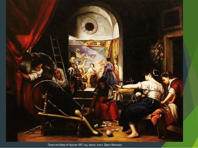 Пряхи или Миф об Аранхе 1657 год, масло, холст, Диего Веласкес