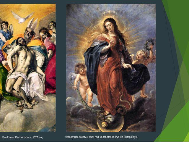 Эль Греко, Святая троица, 1577 год Непорочное зачатие, 1628 год, холст, масло...