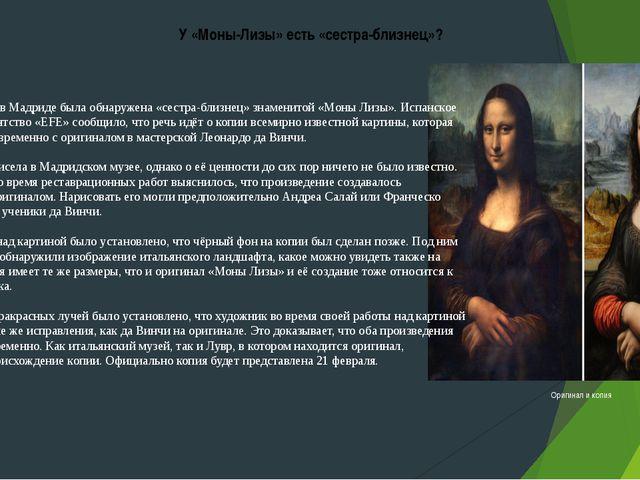 У «Моны-Лизы» есть «сестра-близнец»? В музее «Prado» в Мадриде была обнаружен...
