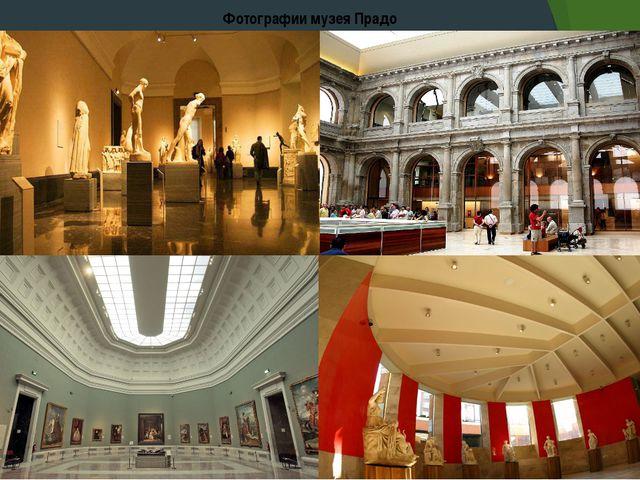 Фотографии музея Прадо