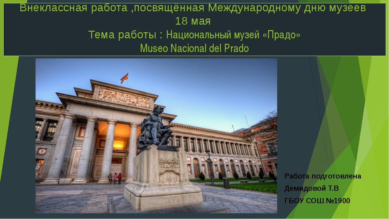 Внеклассная работа ,посвящённая Международному дню музеев 18 мая Тема работы...