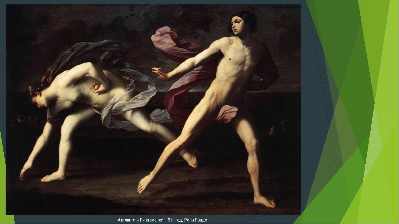 Аталанта и Гиппоменей, 1611 год, Рени Гвидо