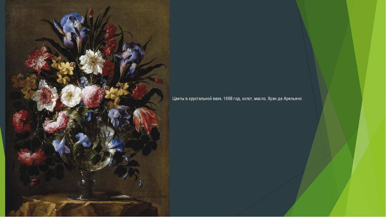 Цветы в хрустальной вазе, 1668 год, холст, масло, Хуан де Арельяно