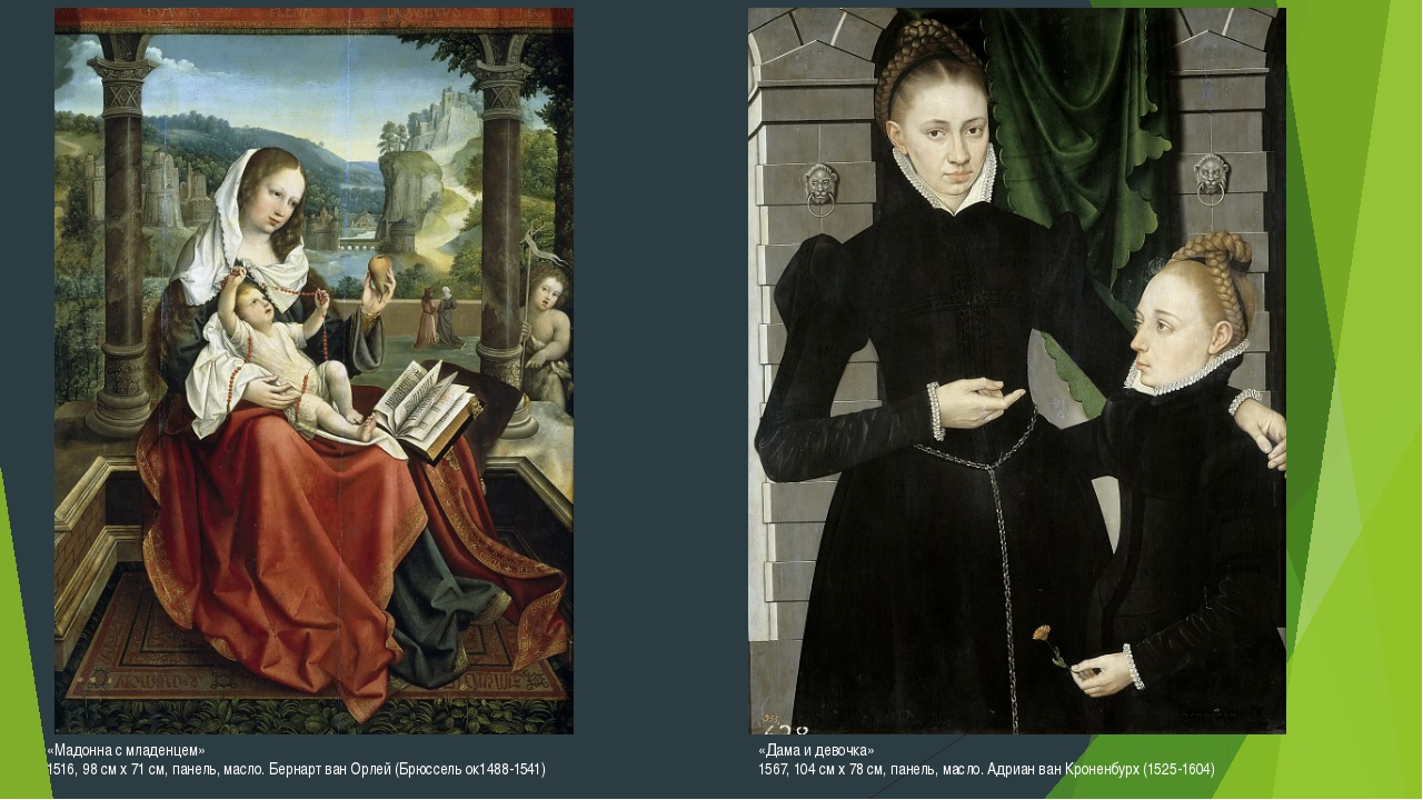 «Мадонна с младенцем» 1516, 98 см x 71 см, панель, масло. Бернарт ван Орлей (...