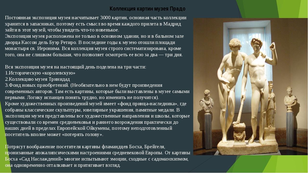 Коллекция картин музея Прадо Постоянная экспозиция музея насчитывает 3000 кар...
