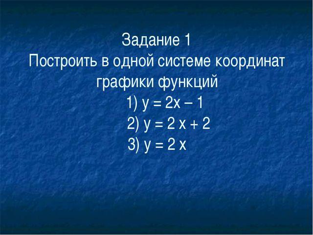 Задание 1 Построить в одной системе координат графики функций     1) у = 2х –...