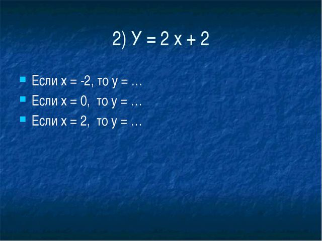 2) У = 2 х + 2 Если х = -2, то у = … Если х = 0,  то у = … Если х = 2,  то...