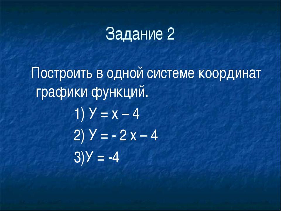 Задание 2     Построить в одной системе координат графики функций....
