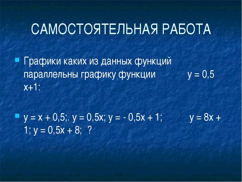 САМОСТОЯТЕЛЬНАЯ РАБОТА Графики каких из данных функций параллельны графику ф...
