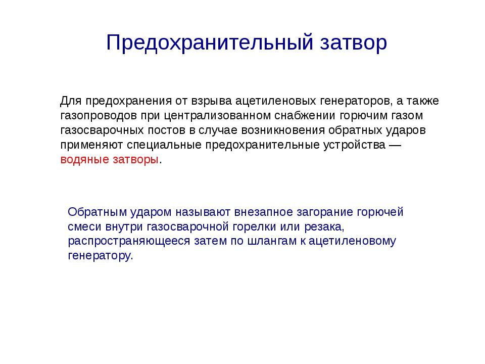 Предохранительный затвор Для предохранения от взрыва ацетиленовых генераторов...