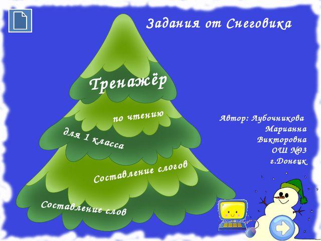 Автор: Лубочникова Марианна Викторовна ОШ №93 г.Донецк Задания от Снеговика...