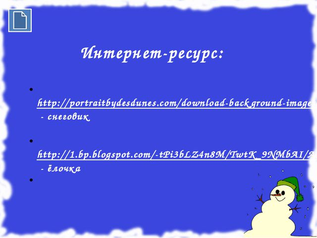Интернет-ресурс: http://portraitbydesdunes.com/download-background-images-fo...