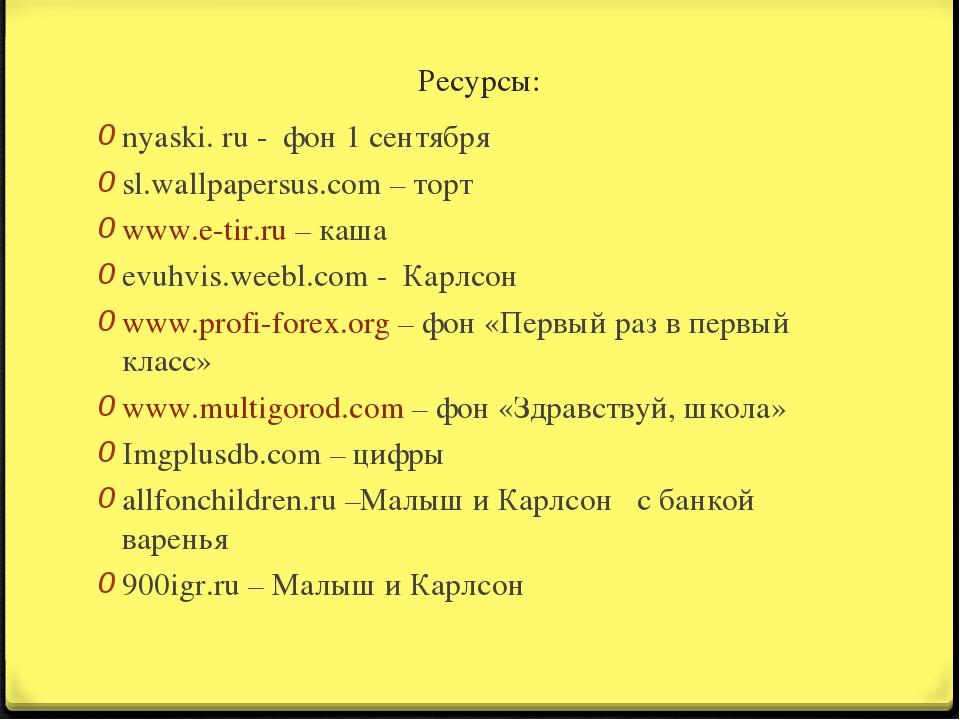Ресурсы: nyaski. ru - фон 1 сентября sl.wallpapersus.com – торт www.e-tir.ru...