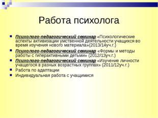 Работа психолога Психолого-педагогический семинар «Психологические аспекты ак