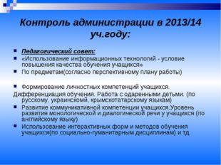 Контроль администрации в 2013/14 уч.году: Педагогический совет: «Использован