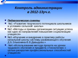 Контроль администрации в 2012-13уч.г. Педагогические советы №1 «Развитие твор