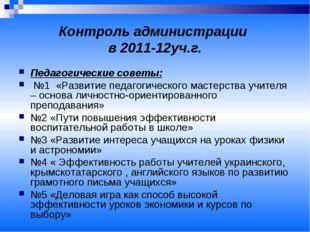 Контроль администрации в 2011-12уч.г. Педагогические советы: №1 «Развитие пед