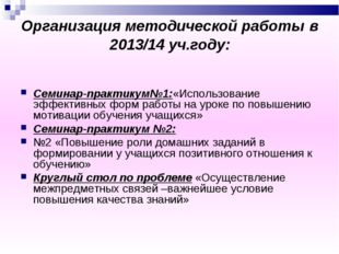 Организация методической работы в 2013/14 уч.году: Семинар-практикум№1:«Испол