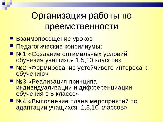 Организация работы по преемственности Взаимопосещение уроков Педагогические к...