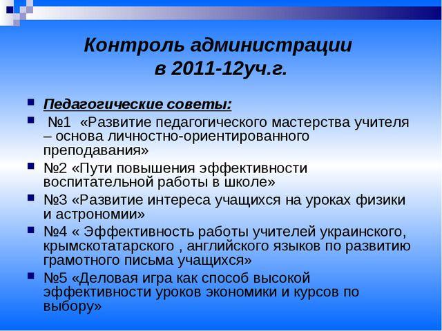 Контроль администрации в 2011-12уч.г. Педагогические советы: №1 «Развитие пед...