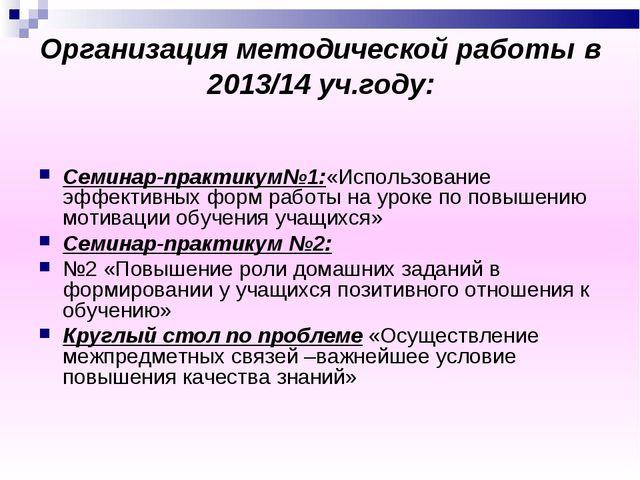 Организация методической работы в 2013/14 уч.году: Семинар-практикум№1:«Испол...