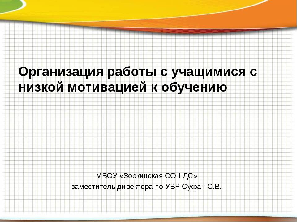 Организация работы с учащимися с низкой мотивацией к обучению МБОУ «Зоркинска...