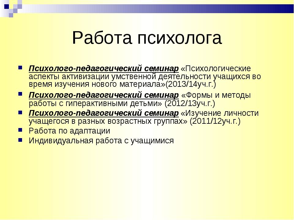 Работа психолога Психолого-педагогический семинар «Психологические аспекты ак...