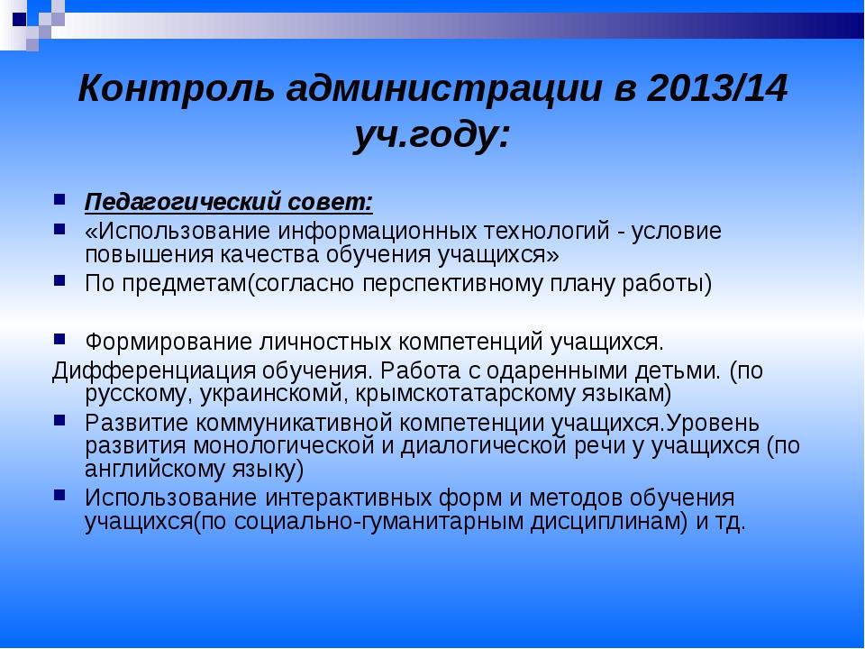 Контроль администрации в 2013/14 уч.году: Педагогический совет: «Использован...