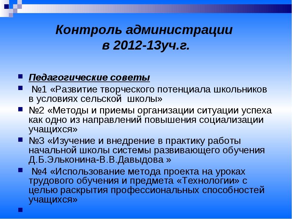 Контроль администрации в 2012-13уч.г. Педагогические советы №1 «Развитие твор...