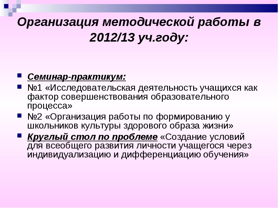 Организация методической работы в 2012/13 уч.году: Семинар-практикум: №1 «Исс...