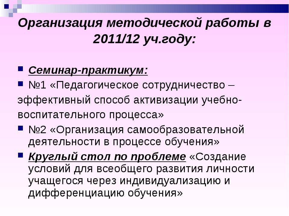 Организация методической работы в 2011/12 уч.году: Семинар-практикум: №1 «Пед...