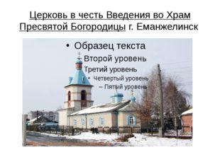 Церковь в честь Введения во Храм Пресвятой Богородицыг. Еманжелинск
