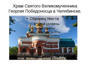 Храм Святого Великомученника Георгия Победоносца в Челябинске.