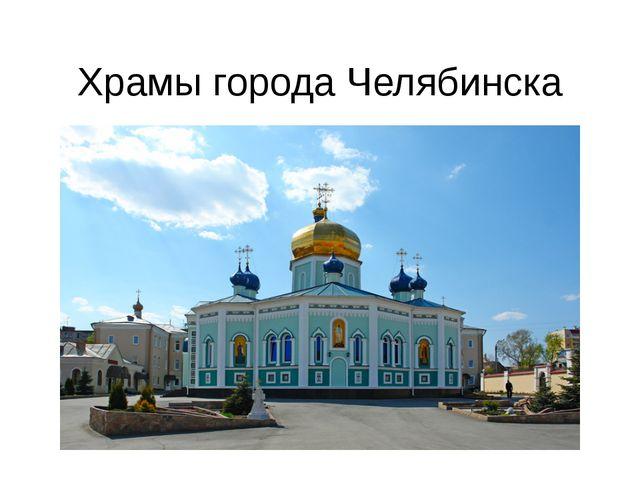 Храмы города Челябинска