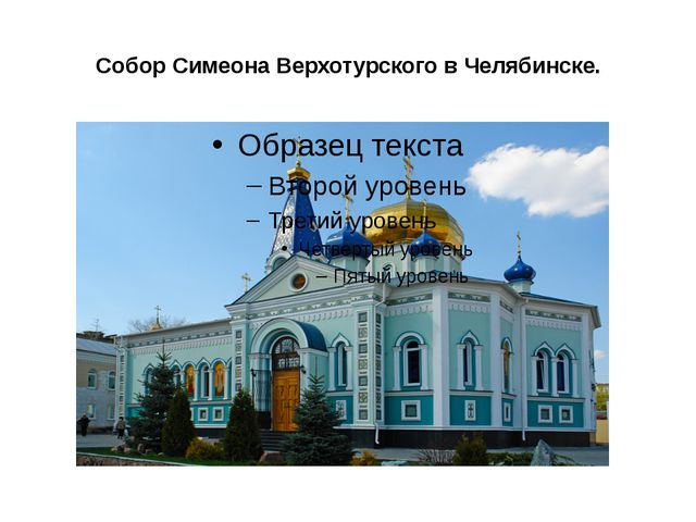 Собор Симеона Верхотурского в Челябинске.
