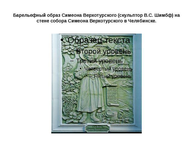 Барельефный образ Симеона Верхотурского (скульптор В.С. Шимбф) на стене собор...