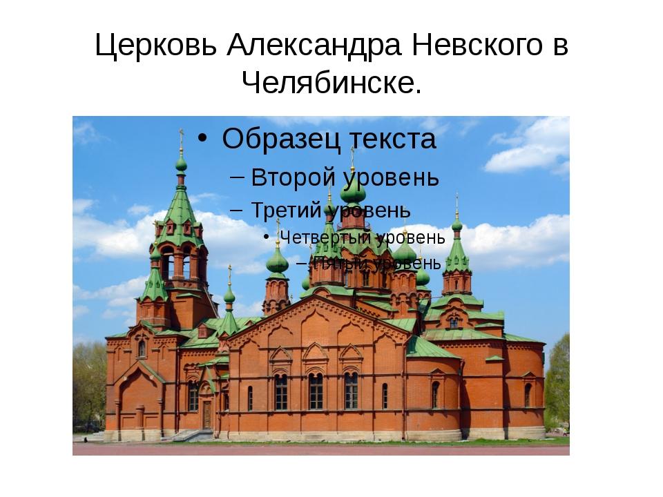 Церковь Александра Невского в Челябинске.