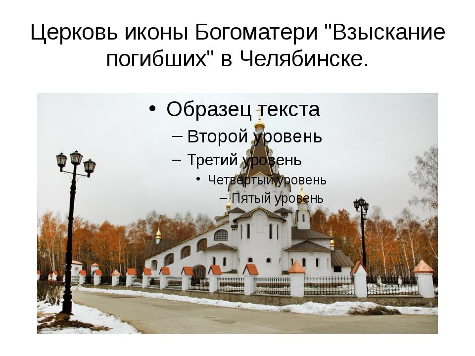 """Церковь иконы Богоматери """"Взыскание погибших"""" в Челябинске."""