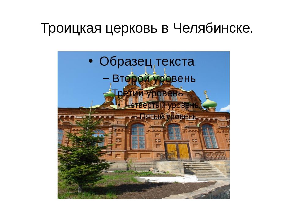Троицкая церковь в Челябинске.