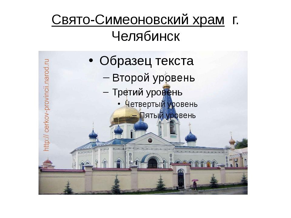 Свято-Симеоновский храм г. Челябинск