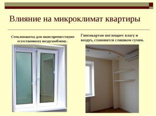 Влияние на микроклимат квартиры Стеклопакеты для окон препятствуют естественн