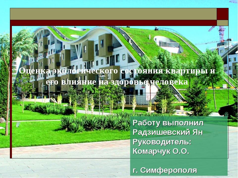 Оценка экологического состояния квартиры и его влияние на здоровье человека Р...