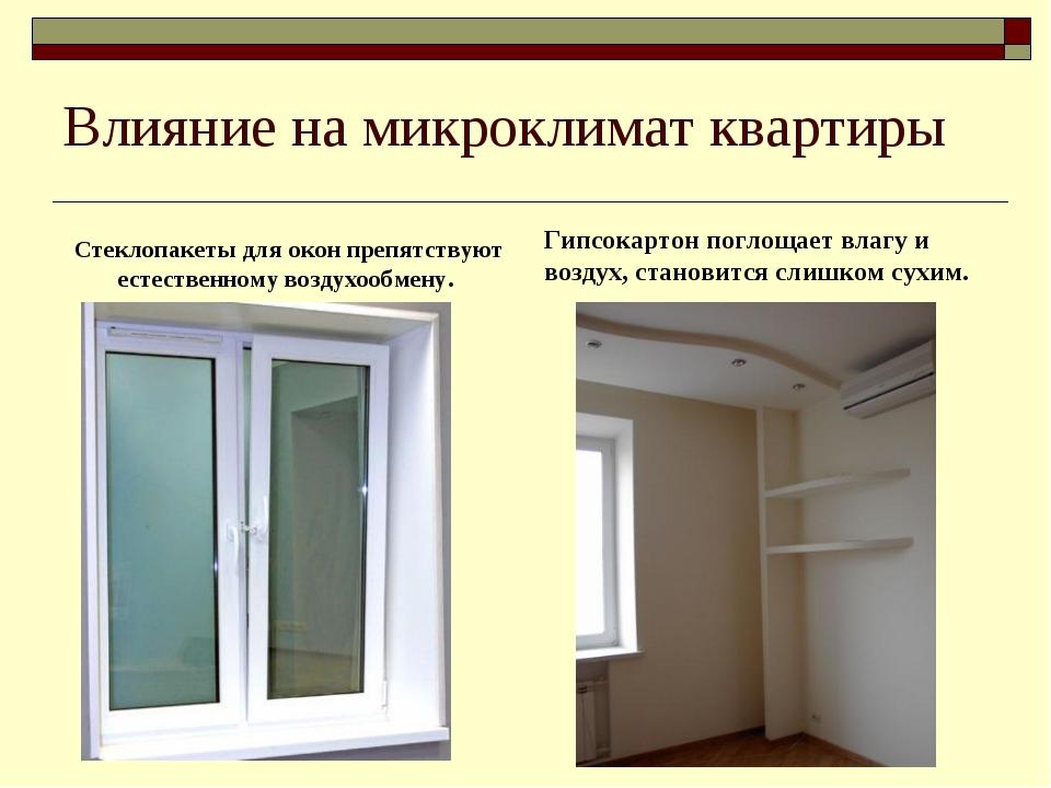Влияние на микроклимат квартиры Стеклопакеты для окон препятствуют естественн...