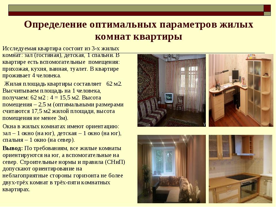 Определение оптимальных параметров жилых комнат квартиры Исследуемая квартира...