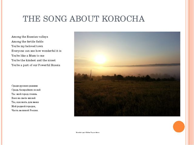 THE SONG ABOUT KOROCHA Among the Russian valleys Among the fertile fields Yo...