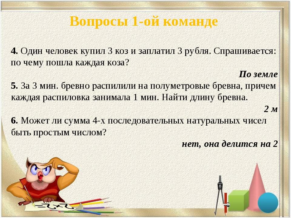 Вопросы 1-ой команде 4. Один человек купил 3 коз и заплатил 3 рубля. Спрашива...
