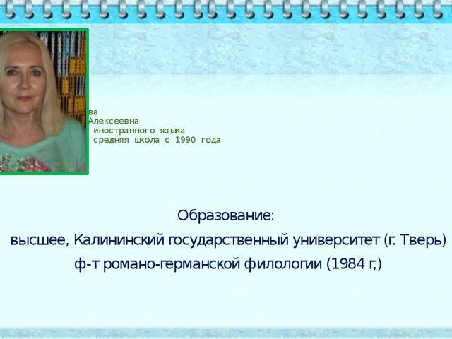 Гарбузова Галина Алексеевна учитель иностранного языка Урицкая средняя школа...
