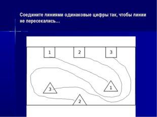 Соедините линиями одинаковые цифры так, чтобы линии не пересекались…