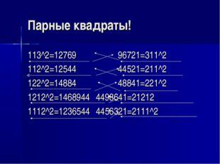 Парные квадраты! 113^2=12769   96721=311^2 112^2=12544   44521=211^2 122^